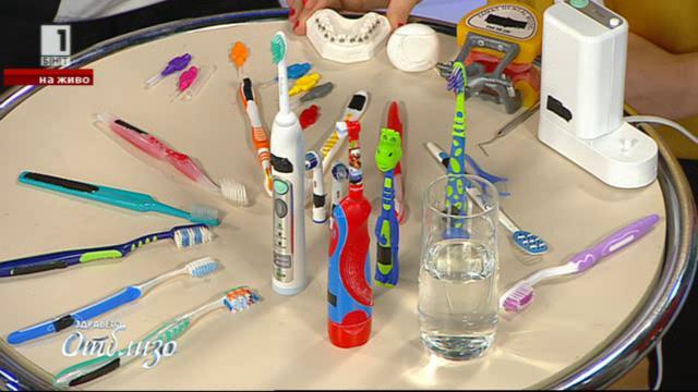 Как да изберем най-подходящата четка за зъби?