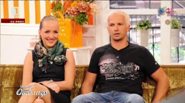 Познаваме ли се: Марина Драгомирецкая и Деян Славчев - Део