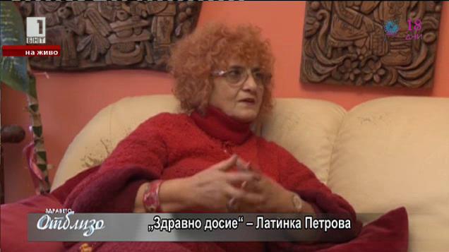 Здравно досие: Латинка Петрова