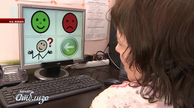 Ново устройство в помощ на хората с увреждания