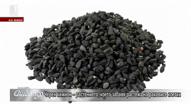 Природна аптека: Черен кимион