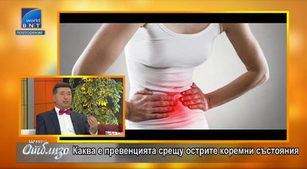 Остри състояния - остър апандисит и остър корем