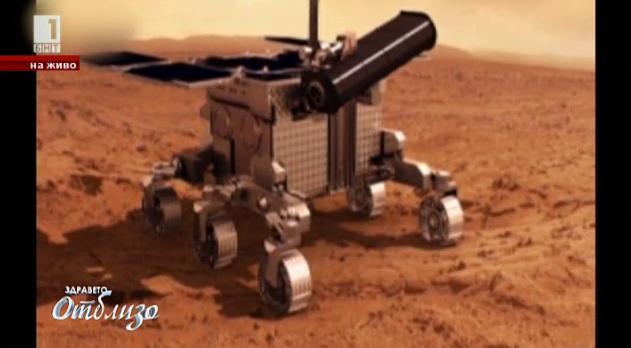 Българската следа в Екзо Марс