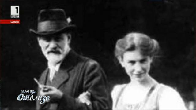 Семейство Фройд - от създателя на психоанализата до бащата на манипулацията