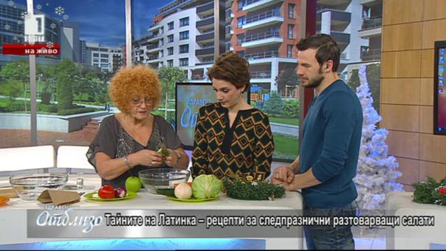 Тайните на Латинка – рецепти за следпразнични разтоварващи салати