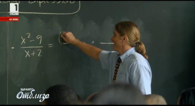 Привлекателна ли е учителската професия и какъв е днешният учител