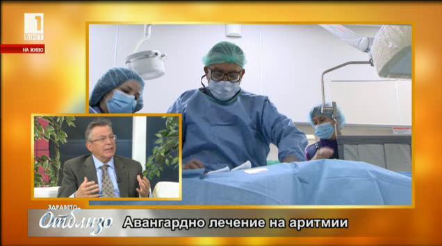 Авангардно лечение на аритмии с белградския проф. Лазар Ангелков