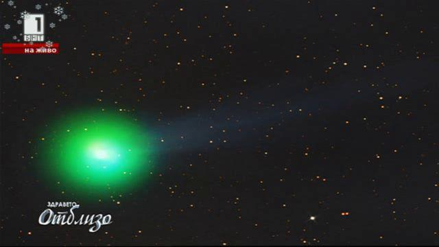 Комета в небето над България навръх Ивановден