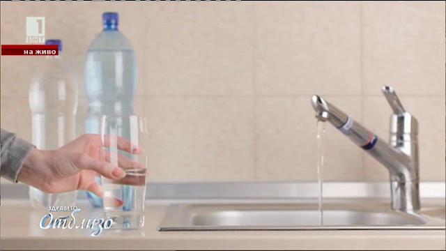Смущаващи данни за качеството на питейната вода