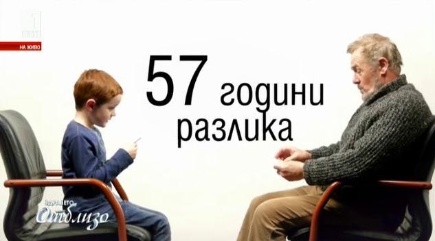Рецепта за щастие: Възгледите за живота и щастието на 8-годишно момче и 65-годишен мъж