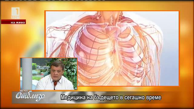 Медицина на бъдещето в сегашно време – човекът, който очаква главата му да бъде присадена на ново тяло