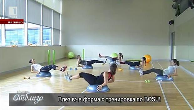 Влез във форма: тренировка с БОСУ