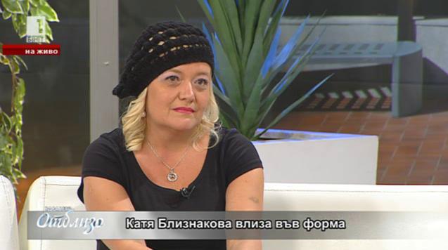 Влез във форма с нас: Тренировката на Катя Близнакова