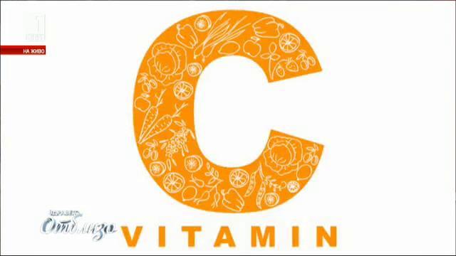 Какво не ни казва медицината за витамин С?