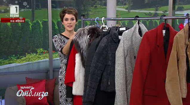 Какви са тенденциите при зимните палта?