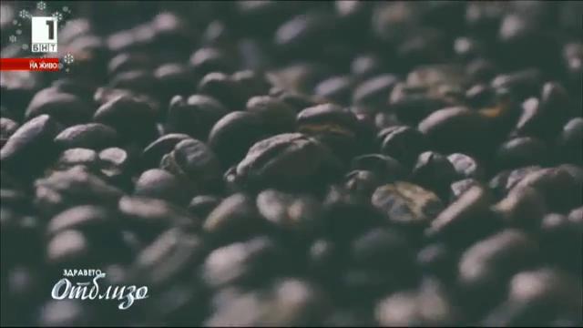 Как да познаем качественото кафе?