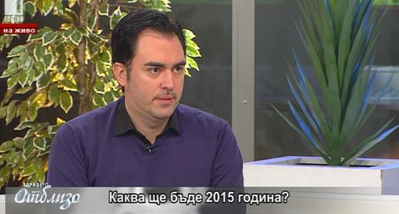 Какво ни очаква през 2015 година?