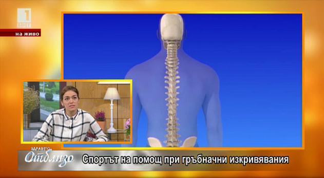 Спортът на помощ при гръбначни изкривявания