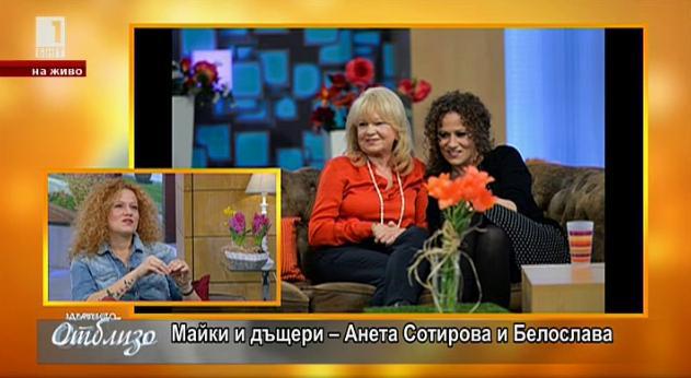 Анета Сотирова и Белослава за изкуството на сцената и изкуството на отношенията