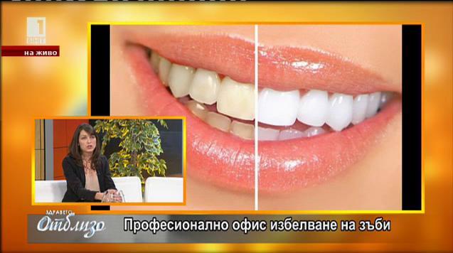 Най-новите методи в естетичната дентална медицина