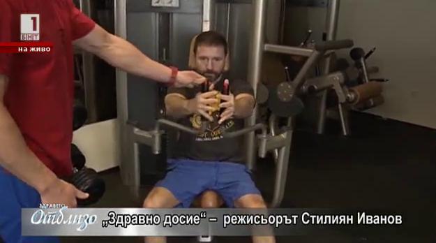 Здравно досие: Стилиян Иванов