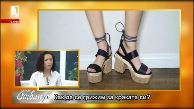 Как да изберем подходящите обувки?