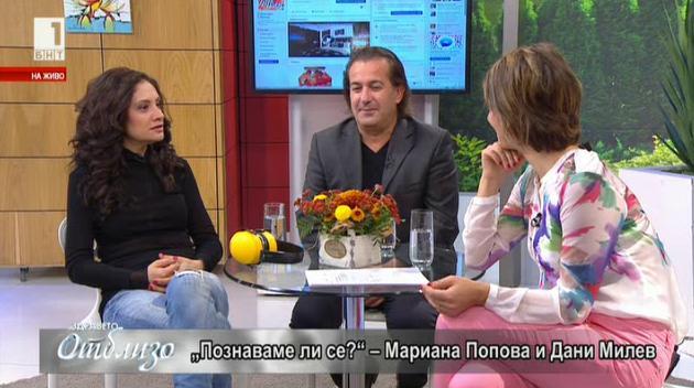 """Познаваме ли се?"": Мариана Попова и Дани Милев"