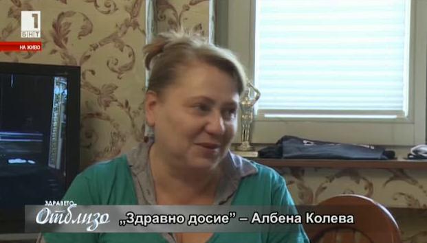 """""""Здравно досие"""": Албена Колева"""