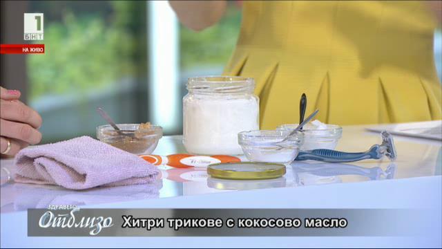 Приложна магия: 10 приложения на кокосовото масло