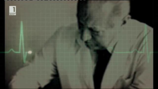 Как д-р Митев откри шестия тон на сърцето