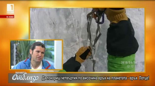 Новото предизвикателство на алпиниста Атанас Скатов