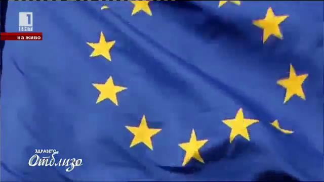9 май – Ден на Европа