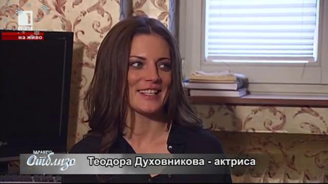 Здравно досие - актрисата Теодора Духовникова