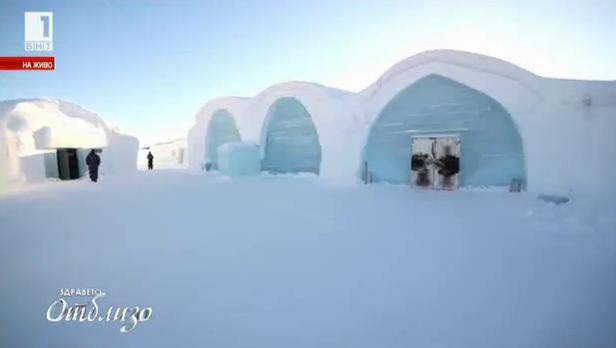 Шведски архитекти създадоха феномена леден хотел