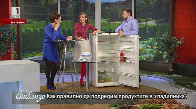 Как правилно да подредим продуктите в хладилника?