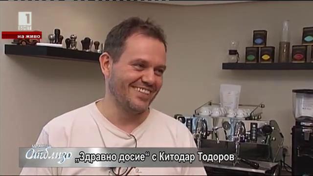 Как актьорът Китодар Тодоров излъга кантара с 20 кг?