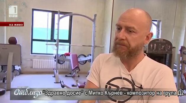 """""""Здравно досие"""": Митко Кърнев"""