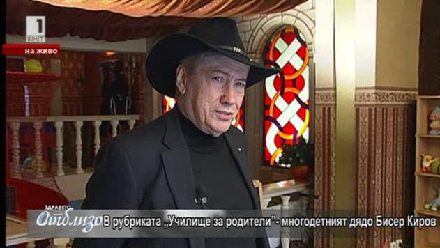 Училище за родители: многодетният дядо Бисер Киров