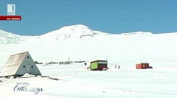 25 години от първата българска експедиция на Антарктида