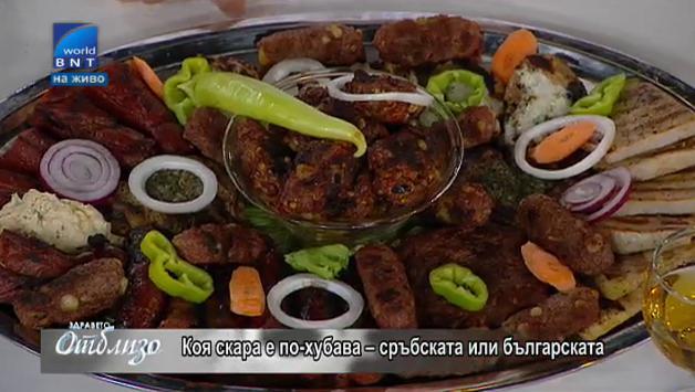 Чия скара е по-вкусна - сръбската или българската?