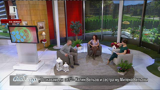 Калин Вельов и Милена Вельова в Познаваме ли се?
