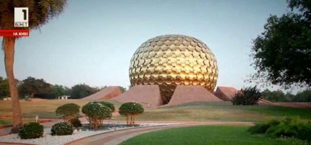 Ауровил – свещено място за всеки човек