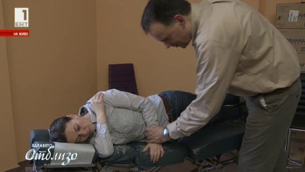 Що е хиропрактика и как помага за лечението на болкити в гърба и кръста