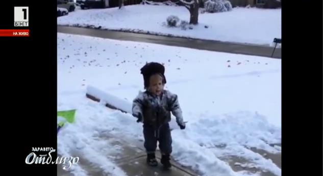 Забавната страна на студените дни
