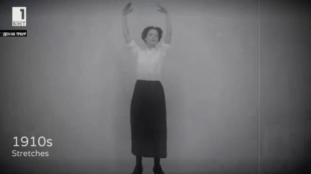 Как се е развивал фитнесът за жени в последните 100 години