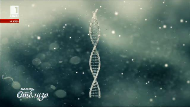 Тайните на генетиката