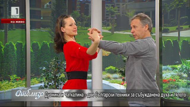 Дуоника и Чаткалина – две български техники за събужданена духа и тялото