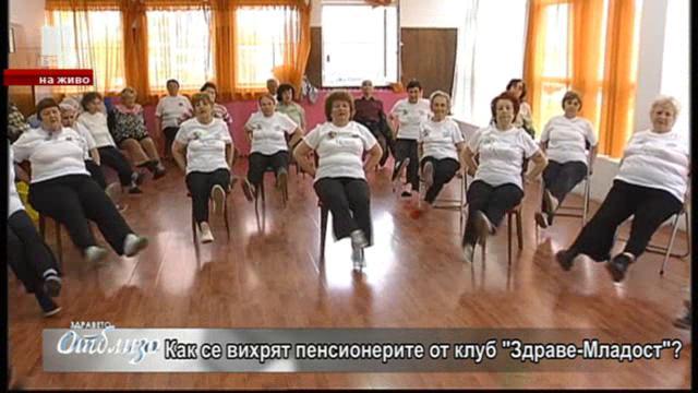 Как се вихрят пенсионерите от клуб Здраве-Младост