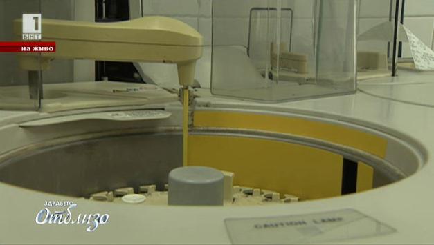 Апарат от ново поколение за изследване на туморни маркери