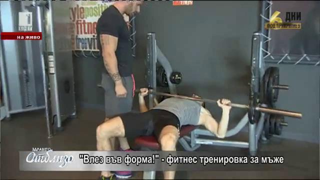 «Влез във форма!» - фитнес тренировка за мъже